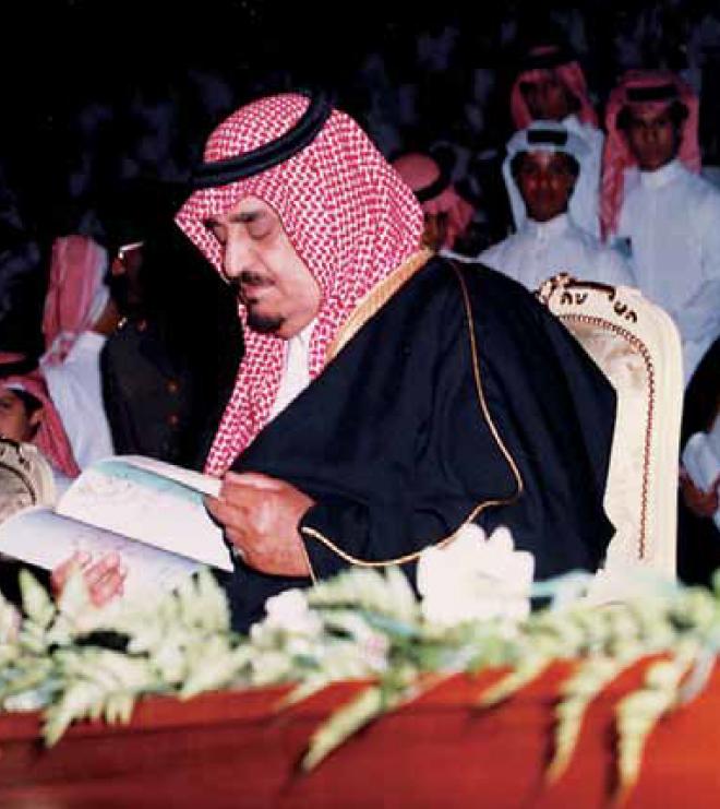 جائزة الملك فهد للإبداع