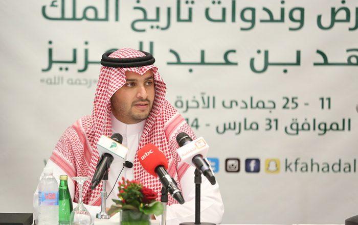 29 باحث ومتحدث و40 دراسة وورقة  عمل في ندوة الملك فهد