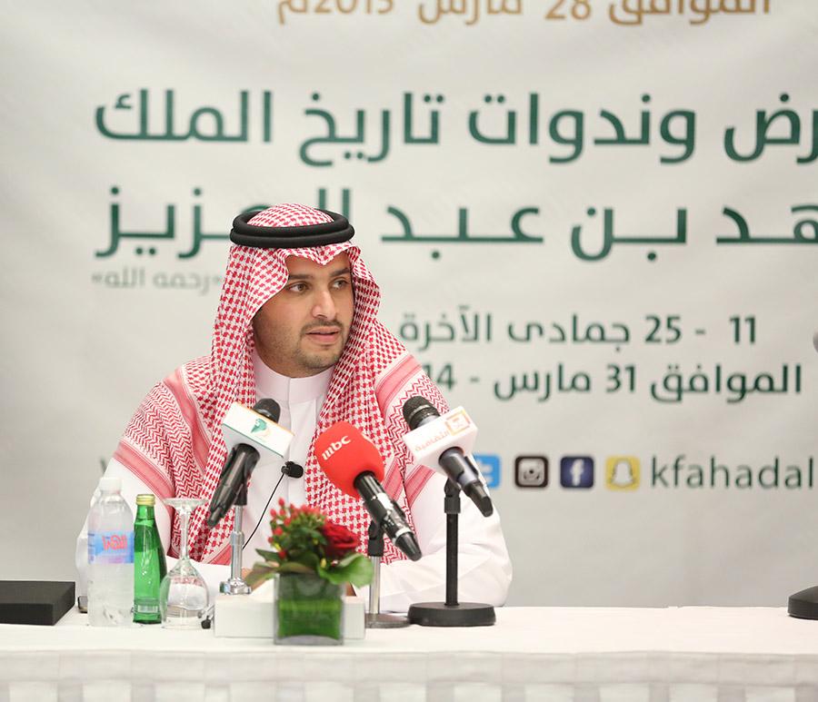 الأمير تركي بن محمد بن فهد ندوة الملك فهد