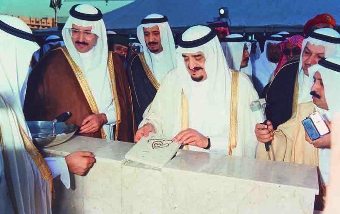 سياسة الملك فهد في الاقتصاد قفزات مهمة وطفرة خدمية