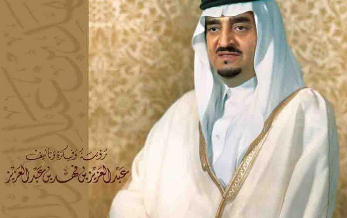 الأمير عبدالعزيز بن فهد يصدر كتاب صور لها تاريخ عن الملك فهد تزامنا مع انطلاق المعرض