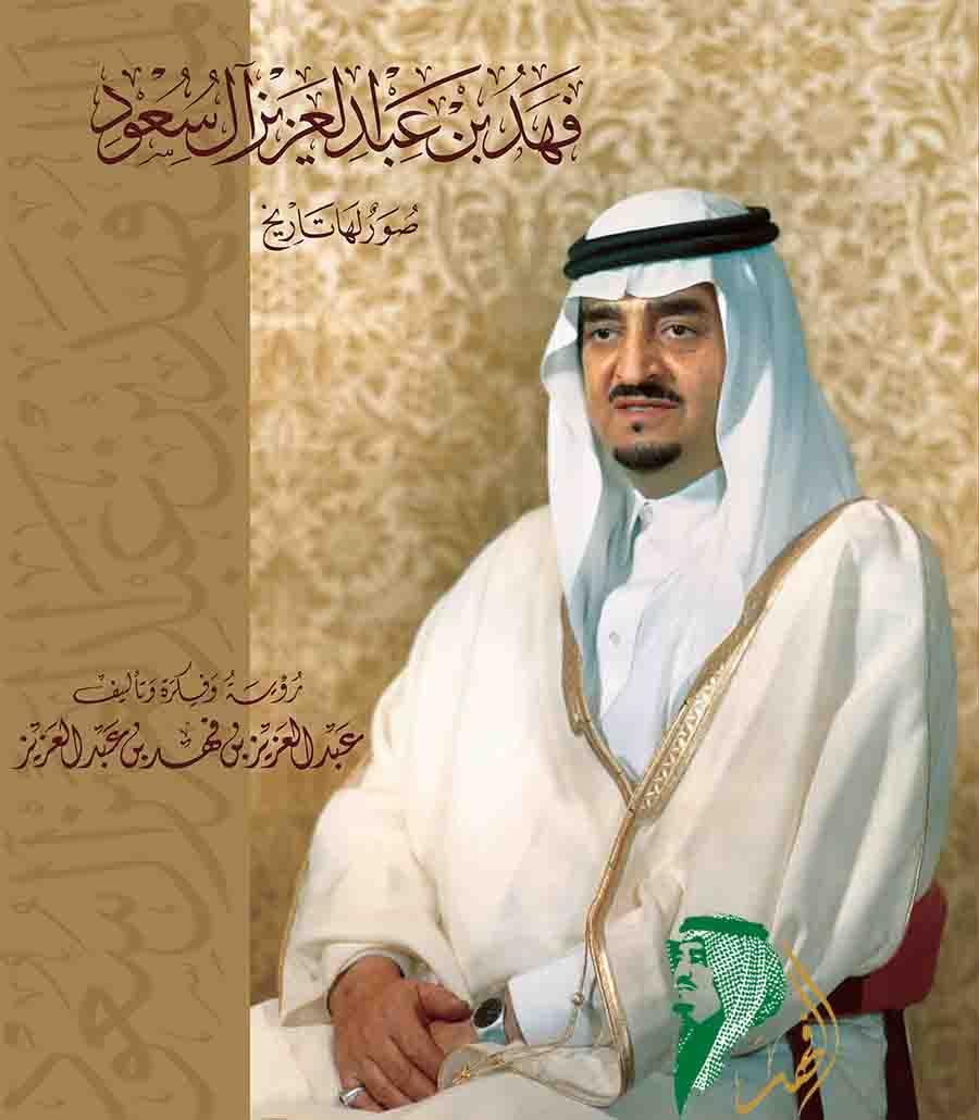 كتاب الملك فهد بن عبد العزيز آل سعود كتاب صور لها تاريخ