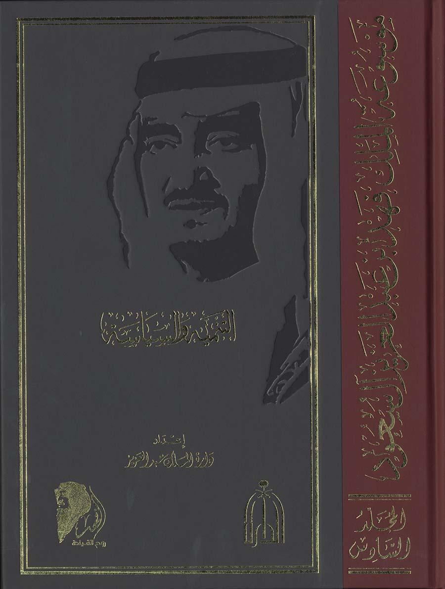 موسوعة الملك فهد في خدمة الإسلام