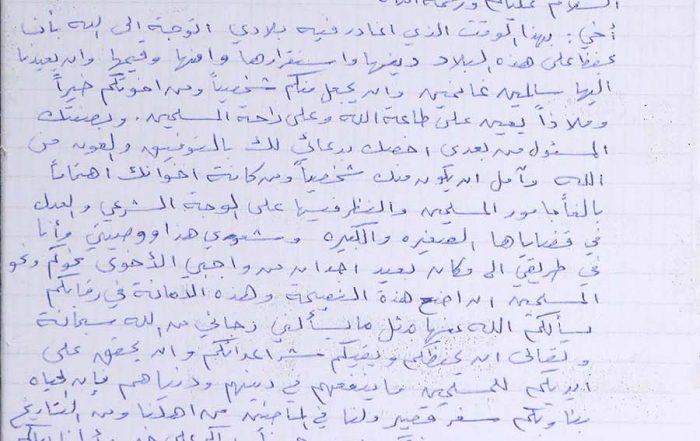 رسالة خطية من الملك خالد للملك فهد تستوقف زوار المعرض