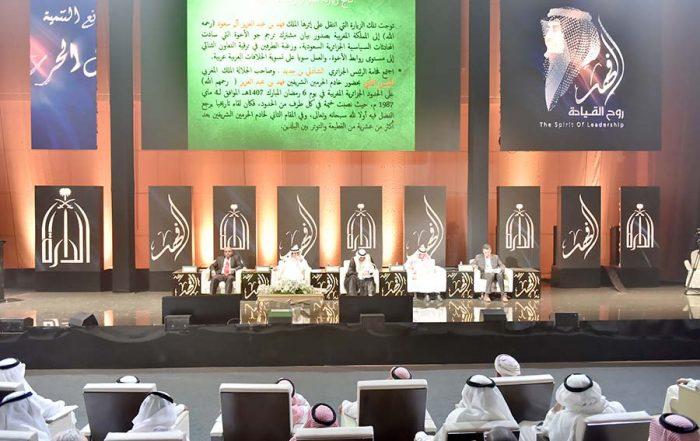 ندوة السياسة الخارجية : الملك فهد منع تهويد القدس وأنقذ الكويت