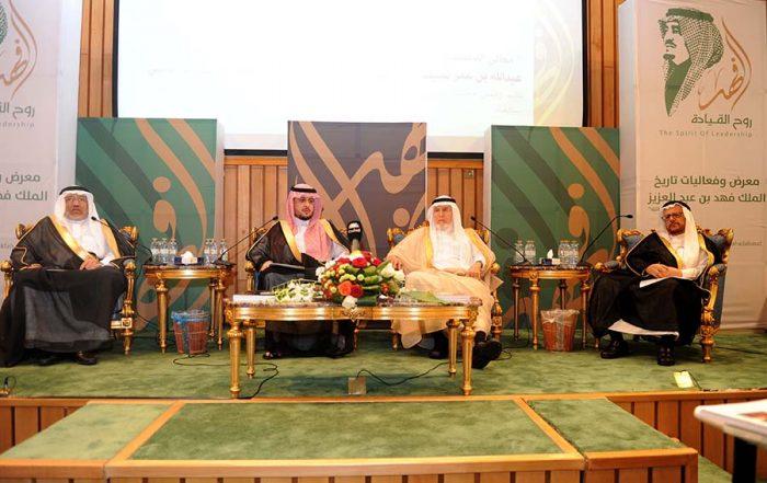 متحدثوا ندوات روح القيادة: الملك فهد ظاهرة إسلامية وطاقة شبابية