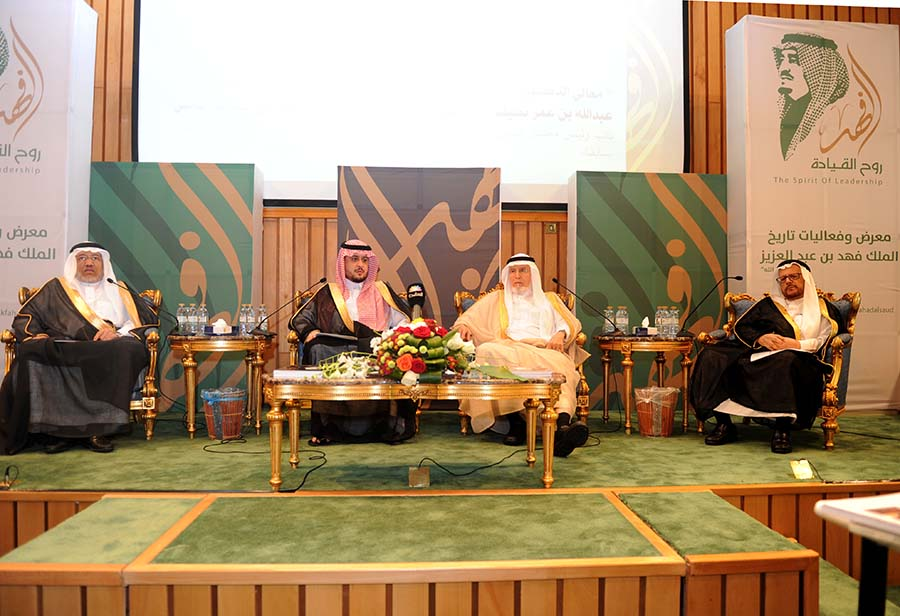 متحدثوا ندوات روح القيادة: الملك فهد ظاهرة إسلامية وطاقة شبابية بإذدارة الأمير عبد العزيز بن سعود بن فهد