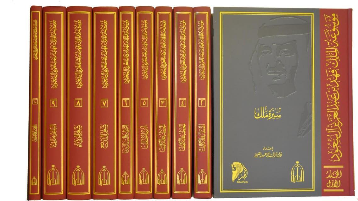 موسوعة الملك فهد بن عبد العزيز آل سعود