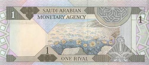 عملة الملك فهد ريال واحد