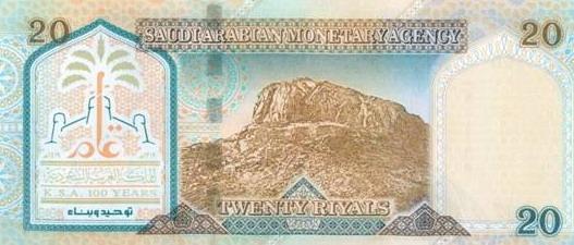 عملة الملك فهد عشرون ريال