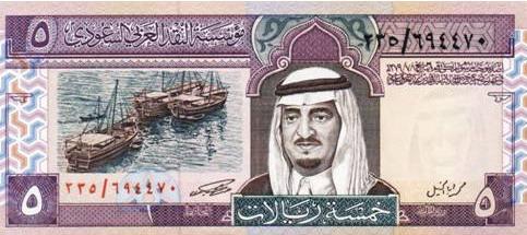 عملة الملك فهد خمسة ريال