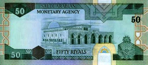 عملة الملك فهد خمسون ريال