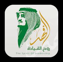 تطبيق روح القيادة