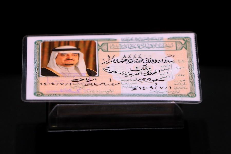 رخصة سياقة الملك فهد امرأة تطلب رخصة سياقة من الملك فهد