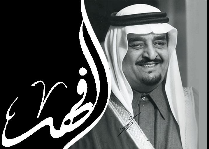 الملك فهد بن عبد العزيز روح القيادة