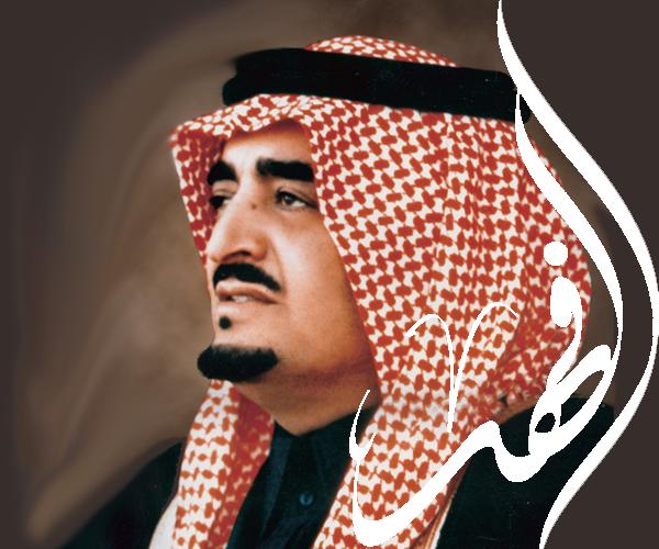 الملك فهد بن عبد العزيز
