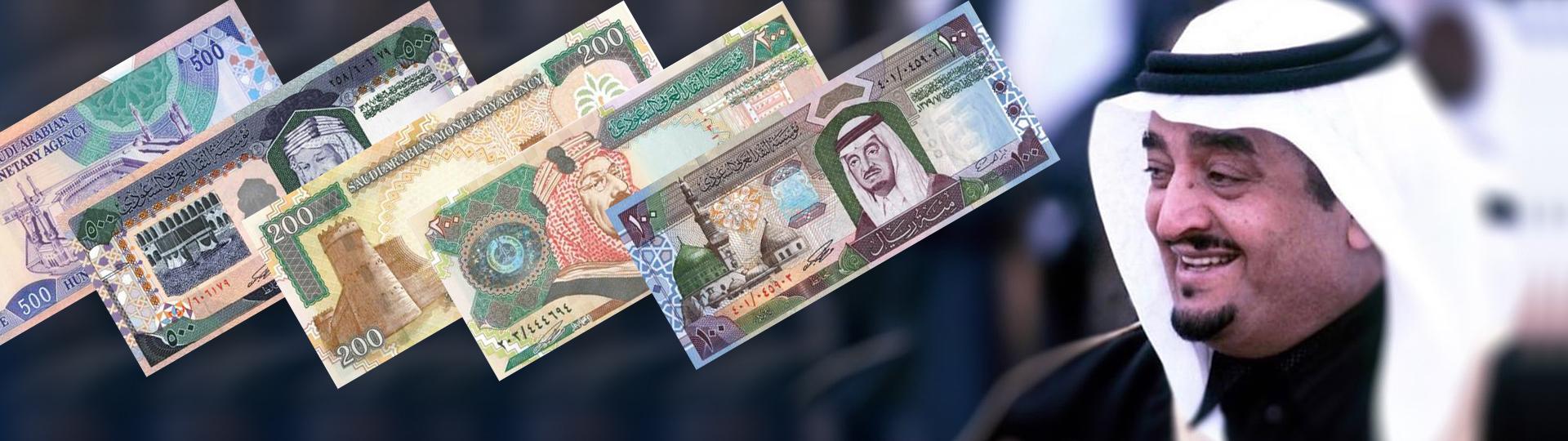 عملة الملك فهد