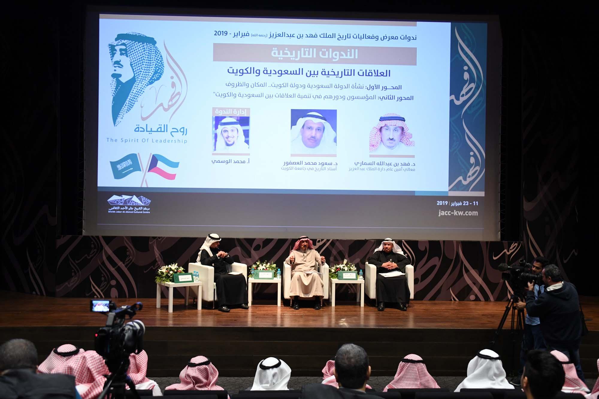 معرض الملك فهد روح القيادة الكويت
