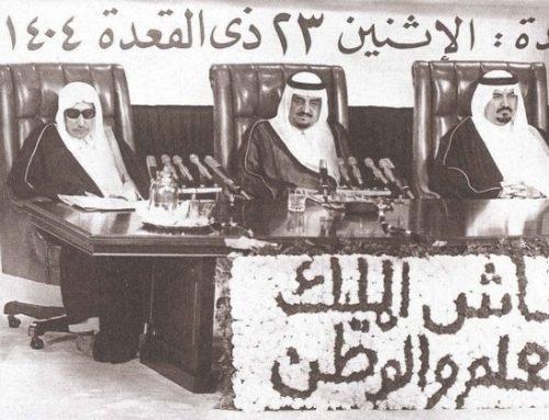 الملك فهد حقق حلم تعليم الجيل بأبوية القائد