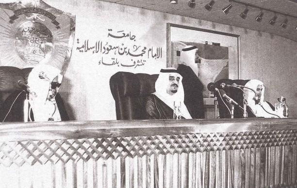 الفهد أثناء حواره مع أساتذة وطلاب جامعة الإمام محمد بن سعود الإسلامية في الرياض عام 1404هـ/1984م
