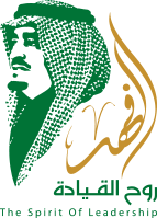 الملك فهد بن عبد العزيز – الفهد روح القيادة Logo
