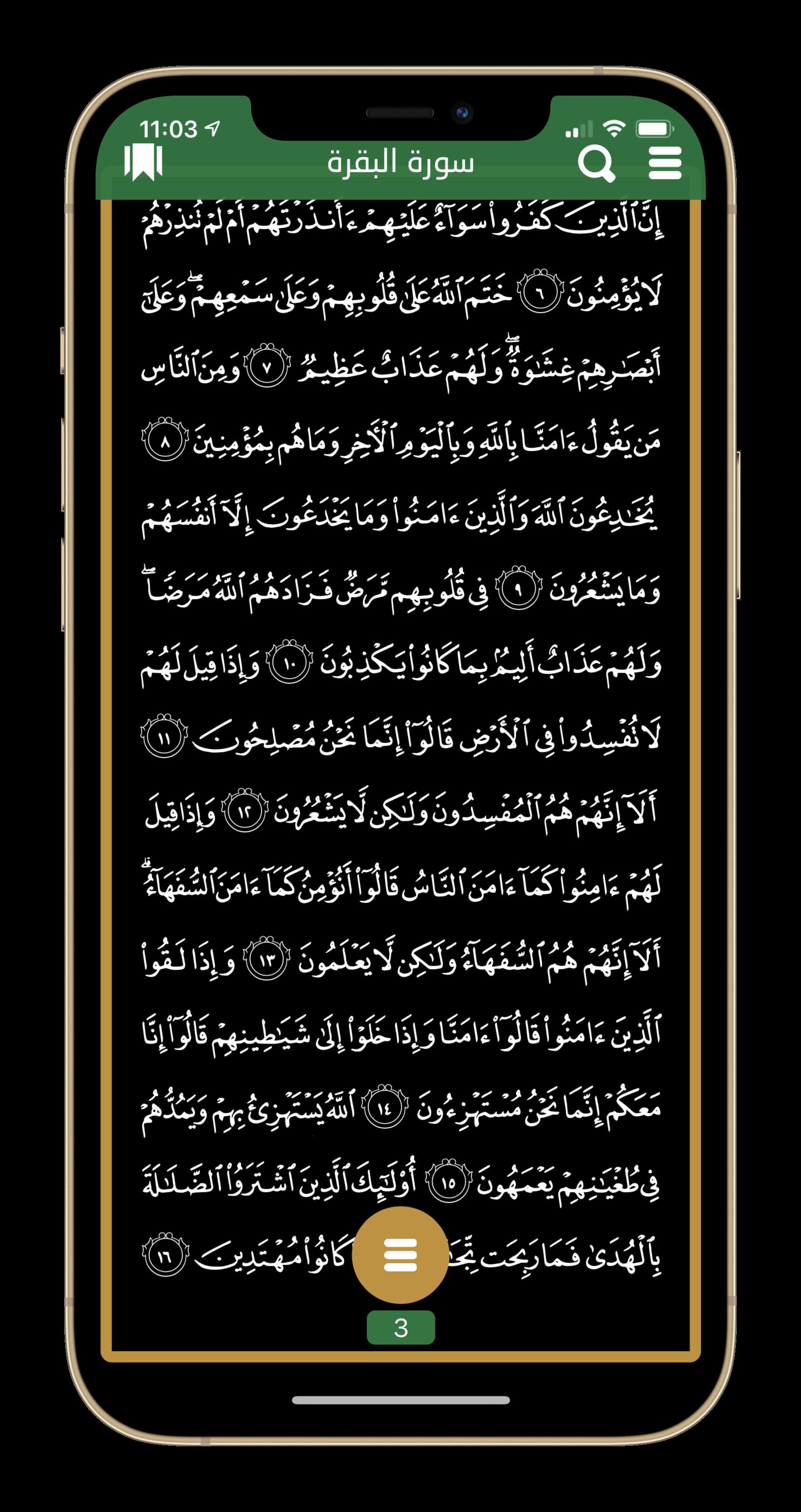 تطبيق الفهد للقرآن الكريم