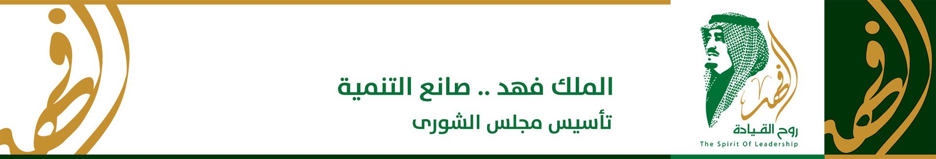 تأسيس مجلس الشورى
