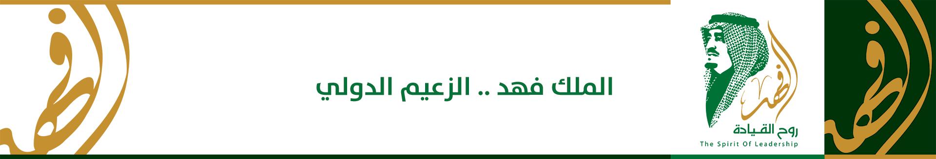الملك فهد الزعيم الدولي