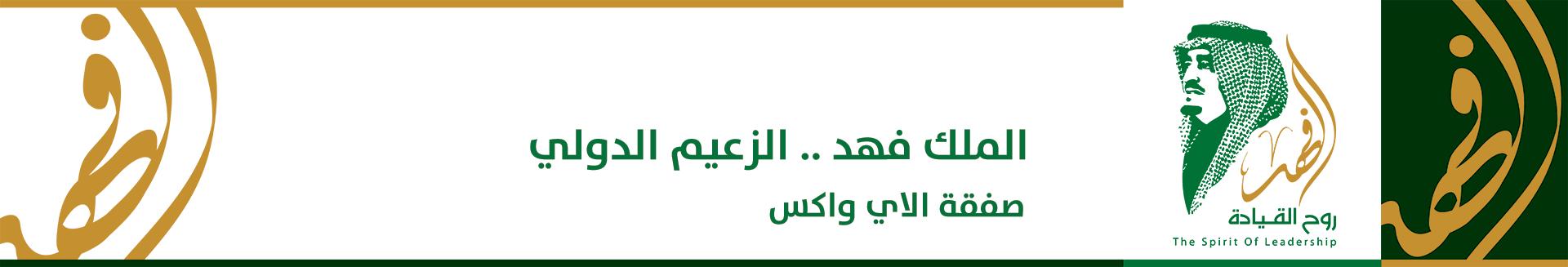 الملك فهد وصفقة الاواكس