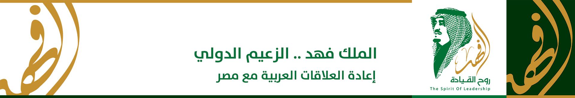 إعادة العلاقات العربية مع مصر