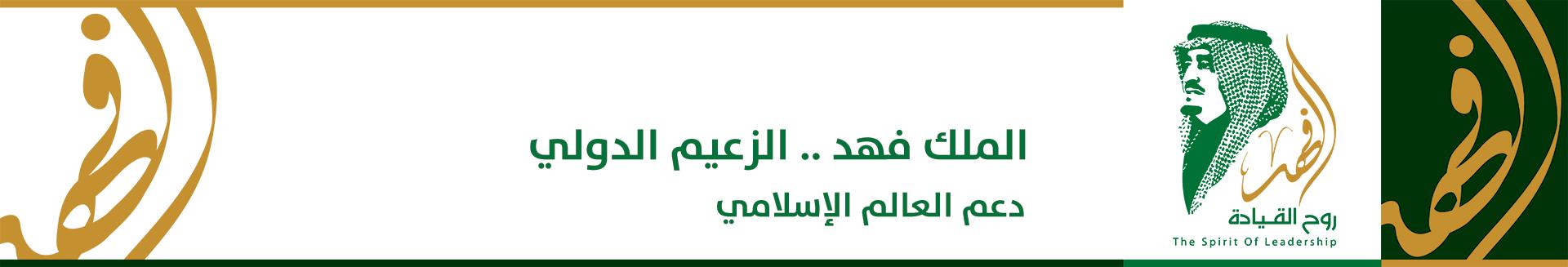 الملك فهد ودعم العالم الإسلامي