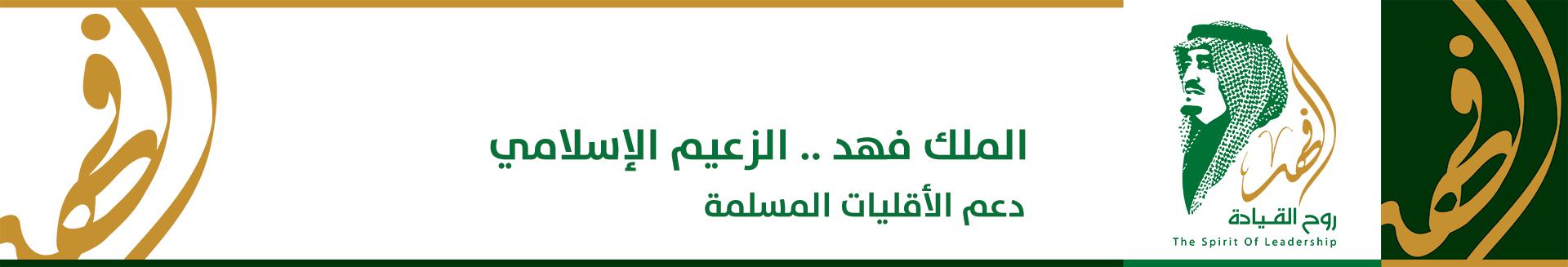 الملك فهد ودعم الأقليات المسلمة