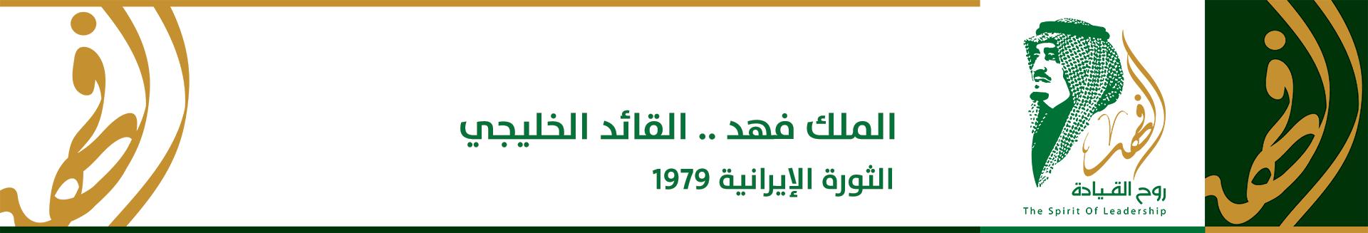 الملك فهد والثورة الإيرانية