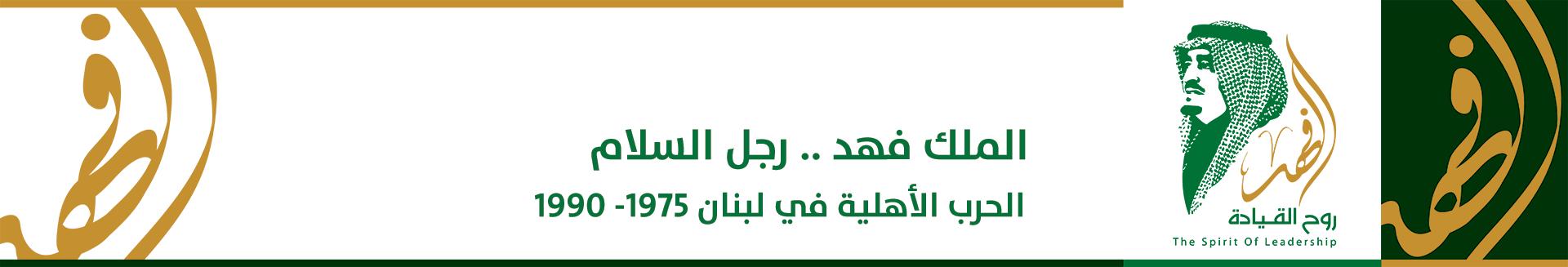 الملك فهد والحرب الأهلية في لبنان