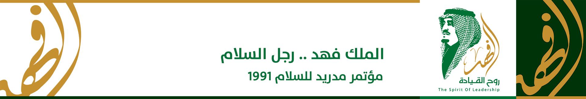 الملك فهد ومؤتمر مدريد للسلام