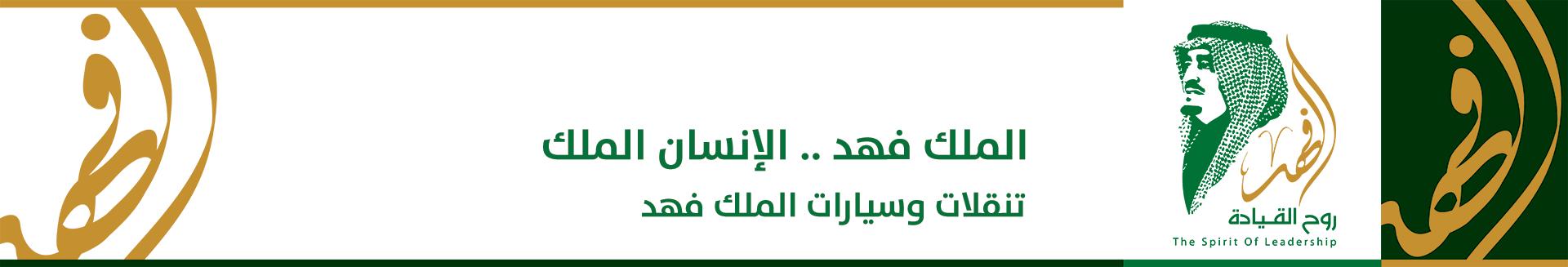 تنقلات وسيارات الملك فهد