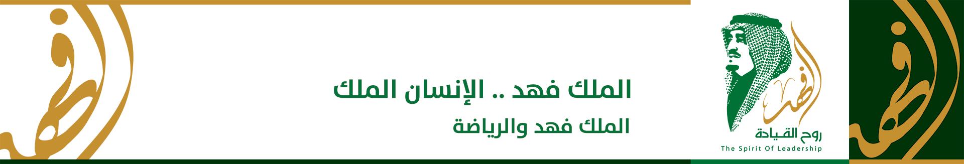 الملك فهد والرياضة متلازمين جداً، فقد شجع الملك فهد خلال السنوات العشرين الماضية تنمية الشؤون الرياضية في المملكة العربية السعودية