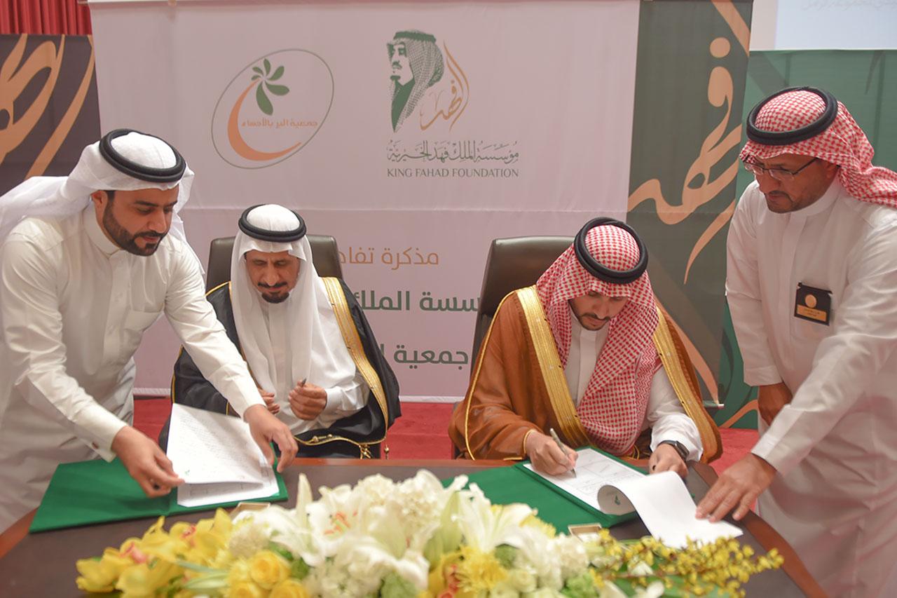 مؤسسة الملك فهد الخيرية دعم وقف جمعية البر بالأحساء