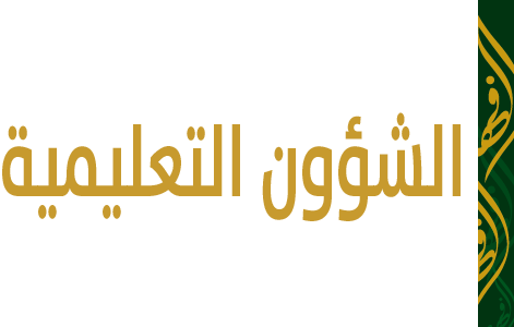 مؤسسة الملك فهد الخيرية الشؤون التعليمية