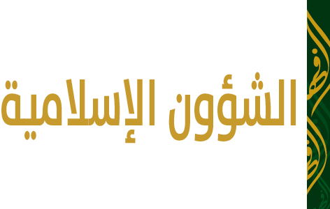 مؤسسة الملك فهد الخيرية الشؤون الإسلامية