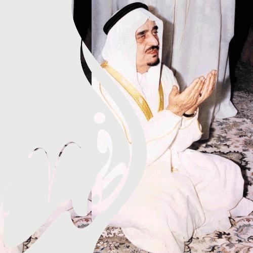 مؤسسة الملك فهد الخيرية الملك فهد يدعي