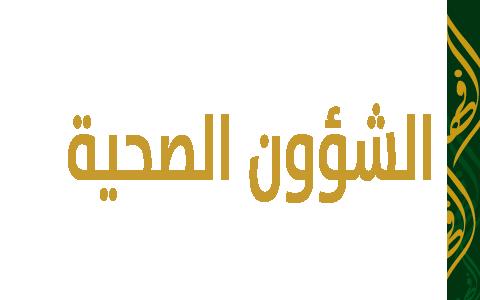 مؤسسة الملك فهد الخيرية الشؤون الصحية