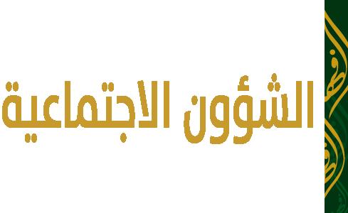 مؤسسة الملك فهد الخيرية الشؤون الاجتماعية