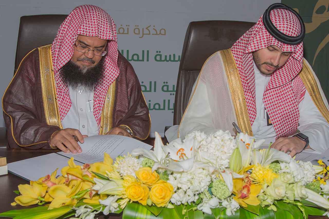 مؤسسة الملك فهد الخيرية دعم وقف جمعية بناء